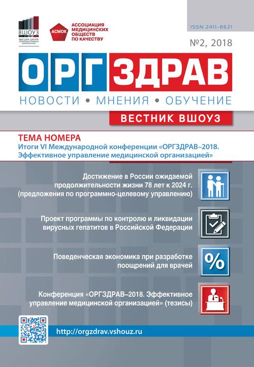 ОРГЗДРАВ № 2 (12), 2018