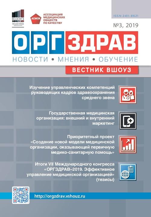 ОРГЗДРАВ № 3 (17), 2019
