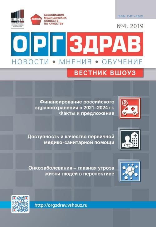 ОРГЗДРАВ № 4 (18). 2019