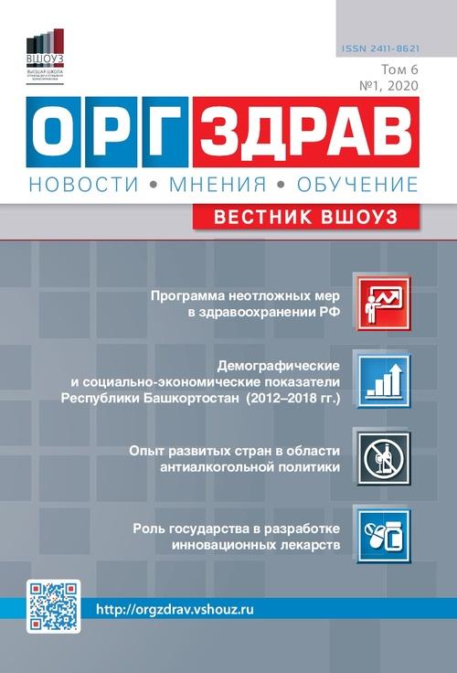 ОРГЗДРАВ № 1 (19). 2020