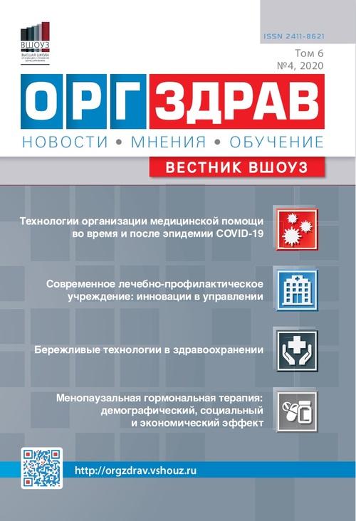 ОРГЗДРАВ № 4 (22). 2020