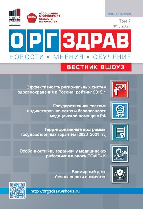 ОРГЗДРАВ № 1 (23). 2020
