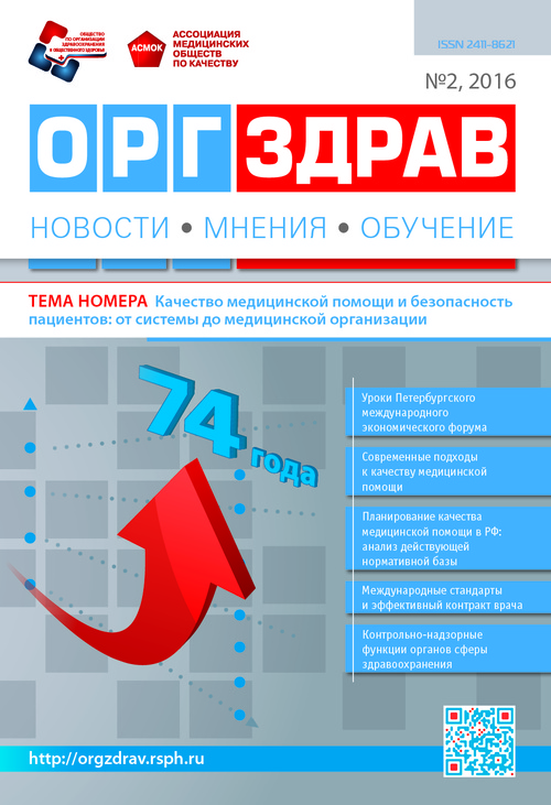ОРГЗДРАВ № 2 (4), 2016