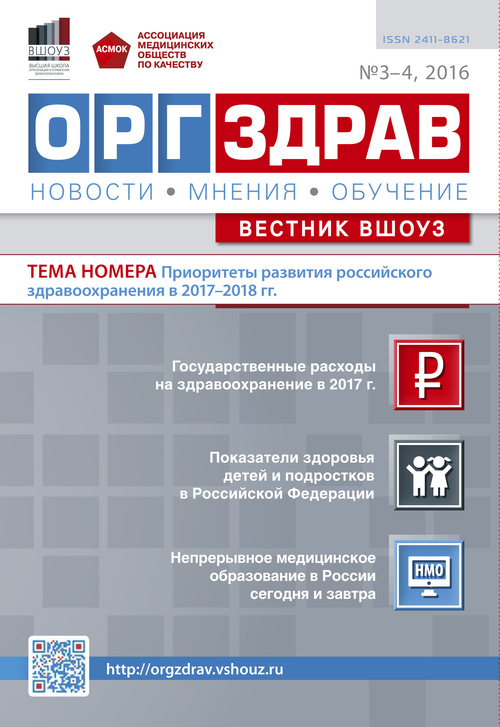 ОРГЗДРАВ № 3-4 (5-6), 2016