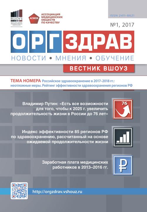 ОРГЗДРАВ № 1 (7), 2017