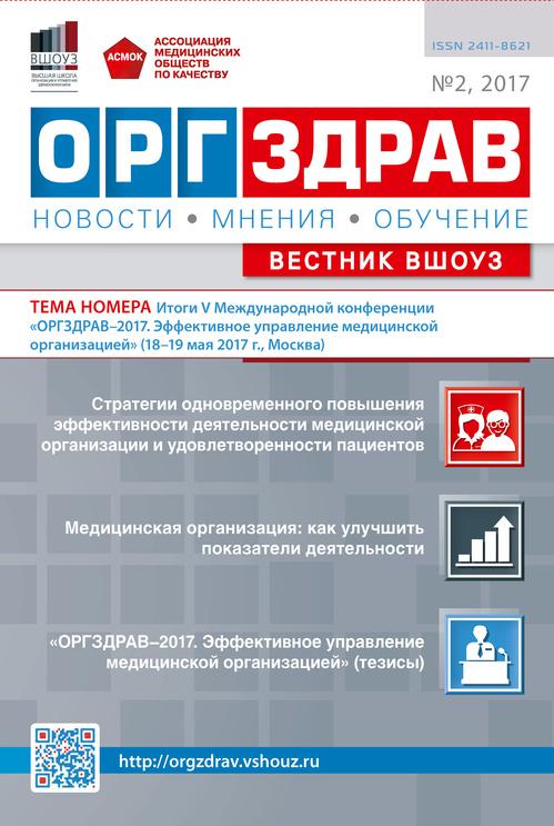 ОРГЗДРАВ № 2 (8), 2017