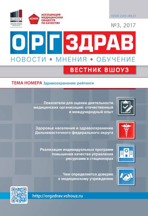 ОРГЗДРАВ № 3 (9), 2017